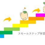 ピアノは幼児に難しい?スモールステップ学習理論を活用すれば簡単!